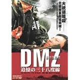 DMZ 非武装地帯 追憶の三十八度線