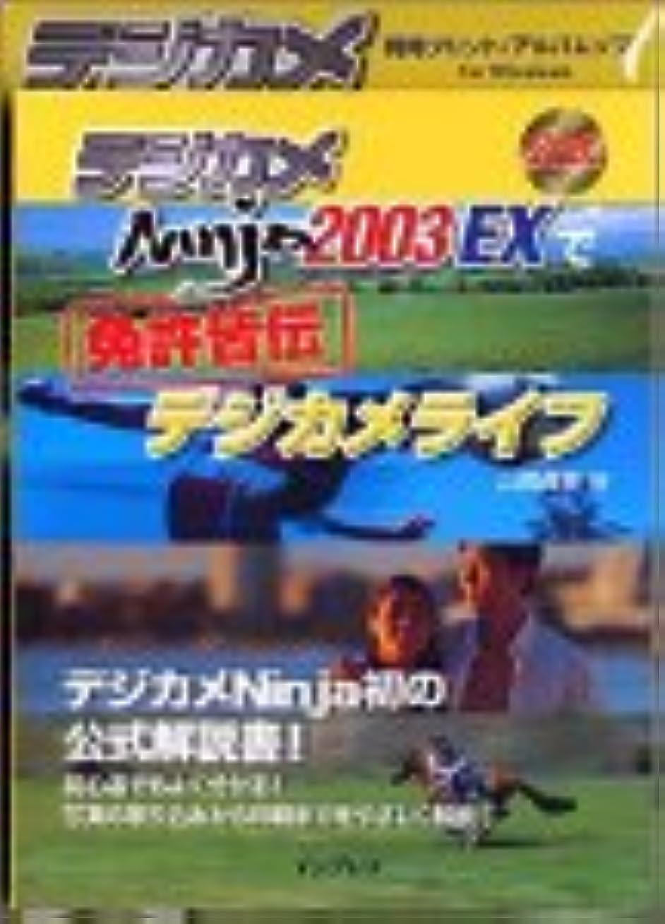 攻撃印象的シンクデジカメ Ninja 2003EX for Windows ガイドブック付き