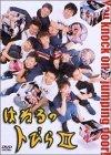 はねるのトびら II [DVD]()