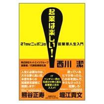 起業は楽しい!21世紀ニッポンの起業家人生入門