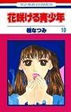 花咲ける青少年 (10) (花とゆめCOMICS)