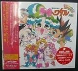 「魔神英雄伝ワタル外伝」CDシネマ1~ピュア・ピュア・ヒミコ 第一巻
