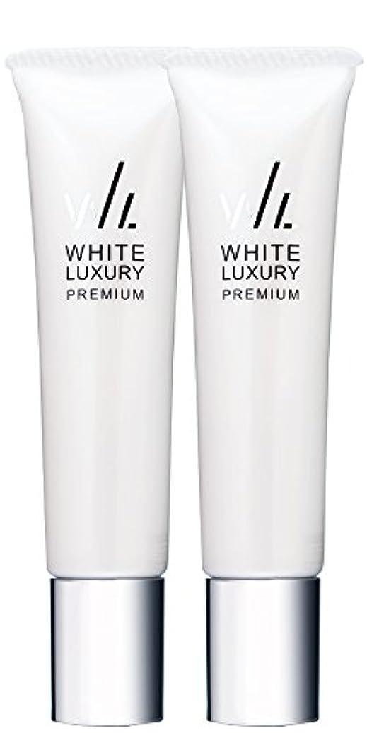 パンダ目指す逃げる美彩(BISAI) WHITE LUXURY PREMIUM -ホワイトラグジュアリープレミアム- 美白ケアクリーム 25g (約1ヶ月分)×「2本セット」