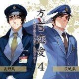 ドラマCD 「方言恋愛」4  -The Dialect Love 4-