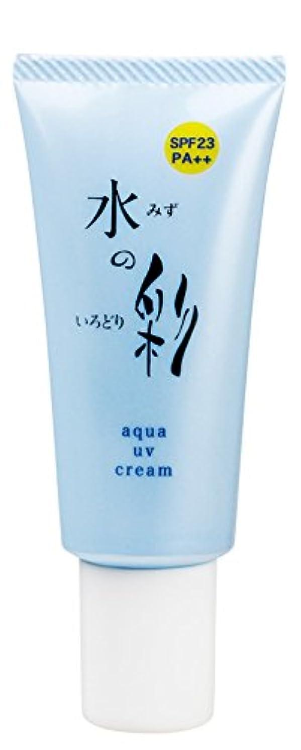 減る迅速だますアクアUVクリーム 水の彩 40g SPF23?PA++