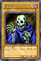 【遊戯王シングルカード】 《ビギナーズ・エディション1》 ワイト ノーマル be1-jp101