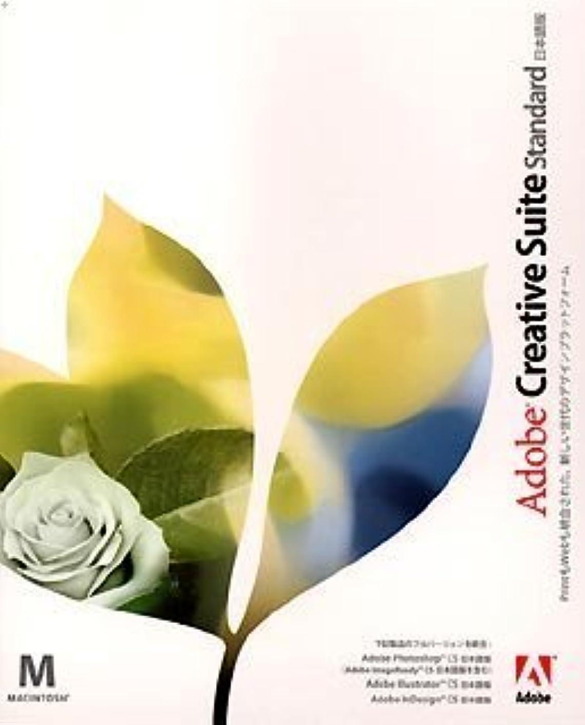 目の前の憎しみ化学薬品Adobe Creative Suite Standard 日本語版 Macintosh版 (旧製品)