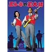 エレキの若大将 [DVD]