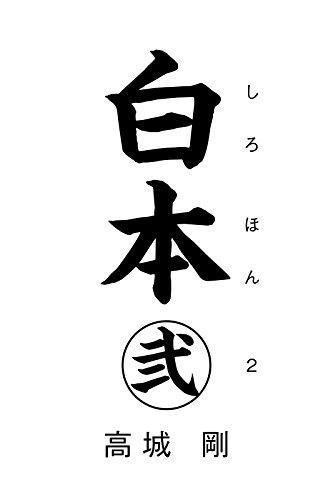 白本 弐の詳細を見る