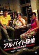 アルバイト探偵~100万人の標的~デラックス版 [DVD]の詳細を見る