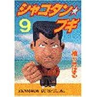 シャコタン☆ブギ 9 (ヤンマガKCスペシャル)