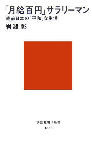 「月給百円」のサラリーマン―戦前日本の「平和」な生活 (講談社現代新書)の詳細を見る