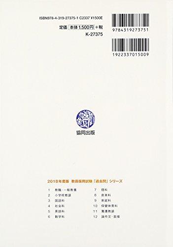 長野県の教職・一般教養過去問 2018年度版 (教員採用試験「過去問」シリーズ)