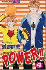 Power!! 9 (講談社コミックスフレンド B)