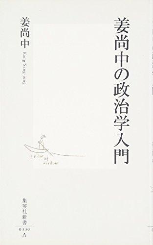 姜尚中の政治学入門 (集英社新書)