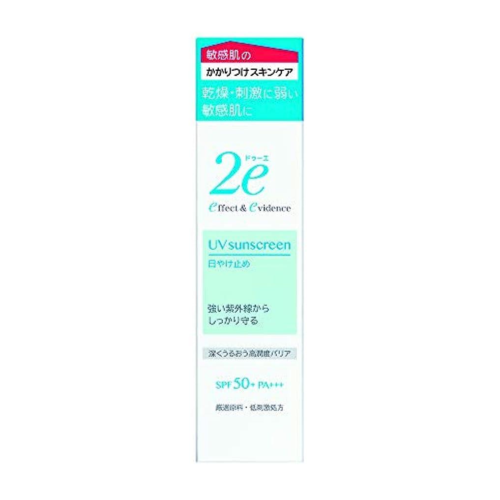 あいさつ型家2e(ドゥーエ) 日やけ止め 敏感肌用 低刺激処方 深くうるおう高潤度バリア 40g SPF50+ PA+++ 日焼け止め