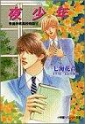 夜少年―秀麗学院高校物語〈11〉 (パレット文庫)