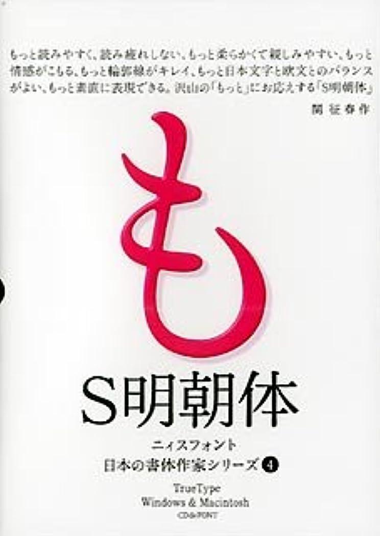 規定慢性的散文日本の書体作家シリーズ (4) 「S明朝体」