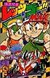 爆走兄弟レッツ&ゴー!!Max 第3巻 (てんとう虫コミックス)