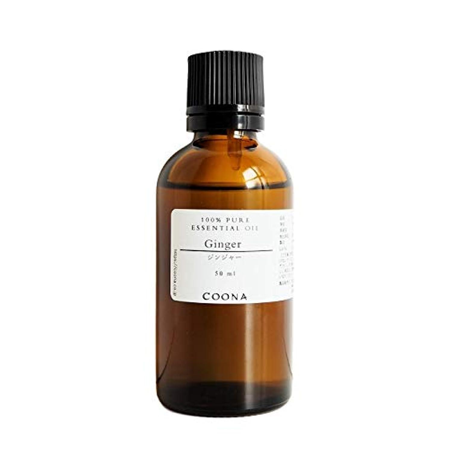 補充適応的理想的ジンジャー 50 ml (COONA エッセンシャルオイル アロマオイル 100% 天然植物精油)