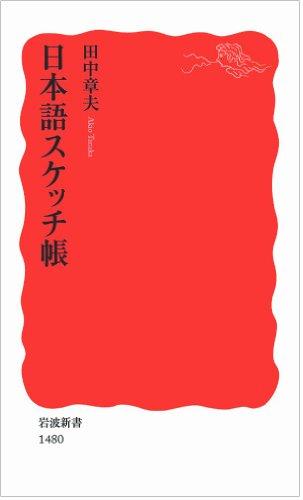 日本語スケッチ帳 (岩波新書)の詳細を見る