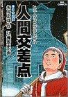 人間交差点(ヒューマンスクランブル) (12) (ビッグコミックス)