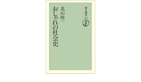 おしゃれの社会史 (朝日選書)   ...