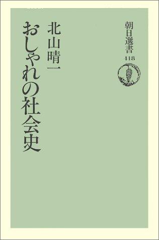 おしゃれの社会史 (朝日選書) | ...