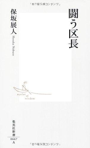 闘う区長 (集英社新書)