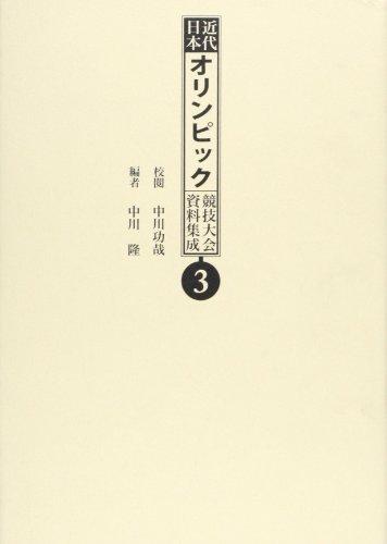 近代日本オリンピック競技大会資料集成第3巻