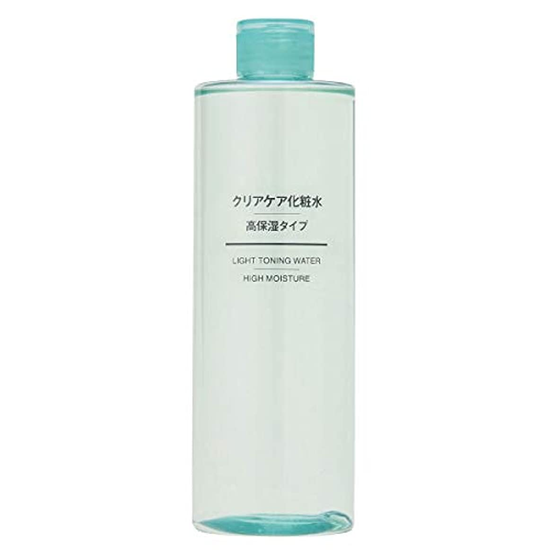 貴重な模索に無印良品 クリアケア化粧水?高保湿タイプ(大容量)400ml