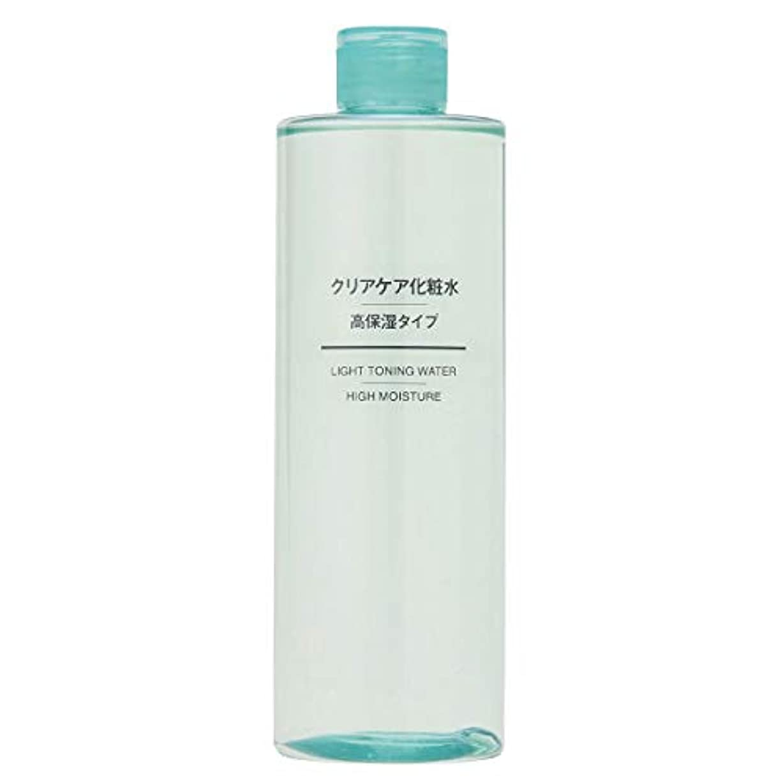 割合固執虫を数える無印良品 クリアケア化粧水?高保湿タイプ(大容量)400ml