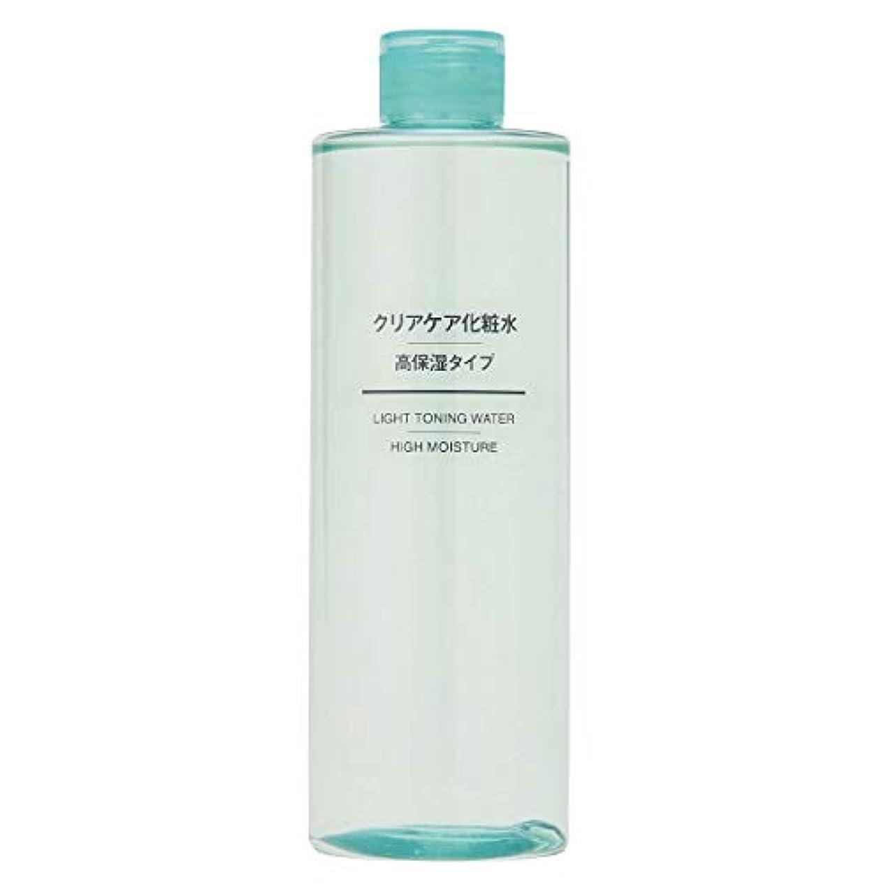 無印良品 クリアケア化粧水?高保湿タイプ(大容量)400ml