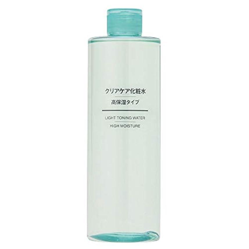 消えるセンブランスピット無印良品 クリアケア化粧水?高保湿タイプ(大容量)400ml