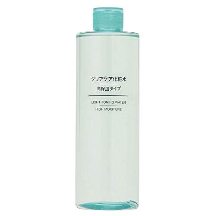 台無しにシミュレートする合意無印良品 クリアケア化粧水?高保湿タイプ(大容量)400ml