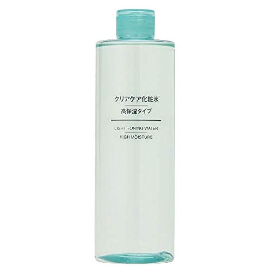 分析的オフェンスモート無印良品 クリアケア化粧水?高保湿タイプ(大容量)400ml