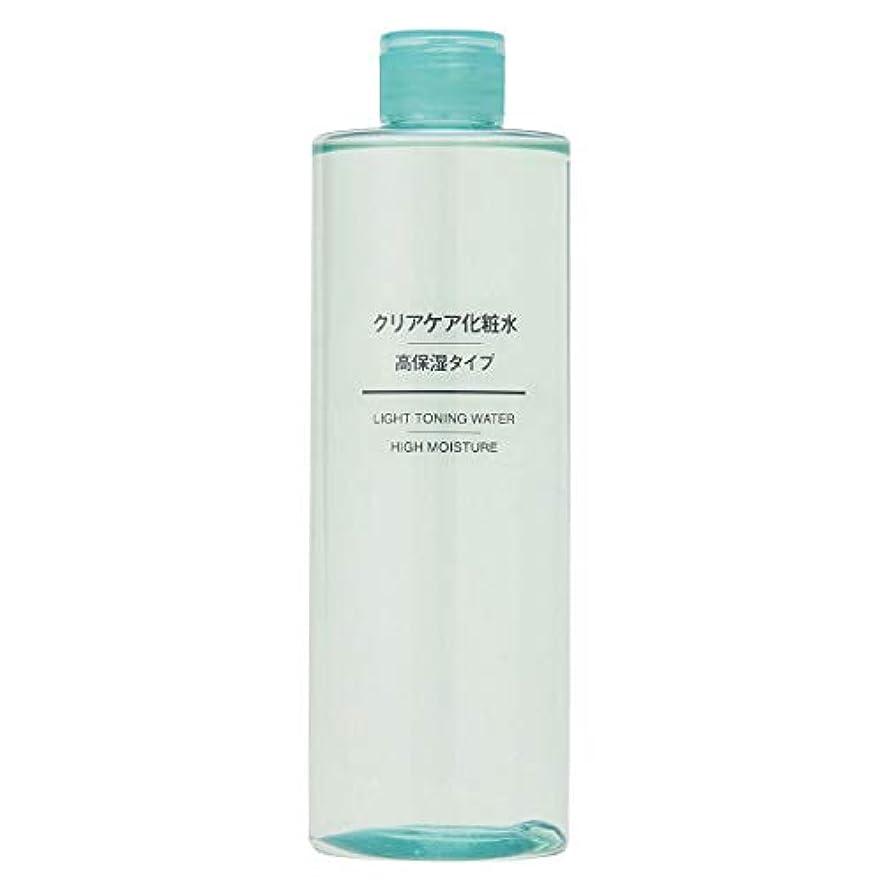 融合追い出す見つける無印良品 クリアケア化粧水?高保湿タイプ(大容量)400ml