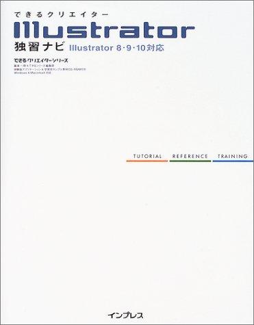 できるクリエイターIllustrator独習ナビ―Illustrator8・9・10対応 (できるクリエイターシリーズ)の詳細を見る