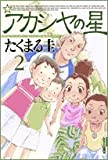 アカシヤの星 2 (IKKI COMICS)