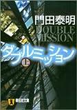 ダブルミッション〈上〉 (祥伝社文庫)