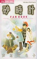 砂時計fan book—Four seasons' memories (フラワーコミックス)