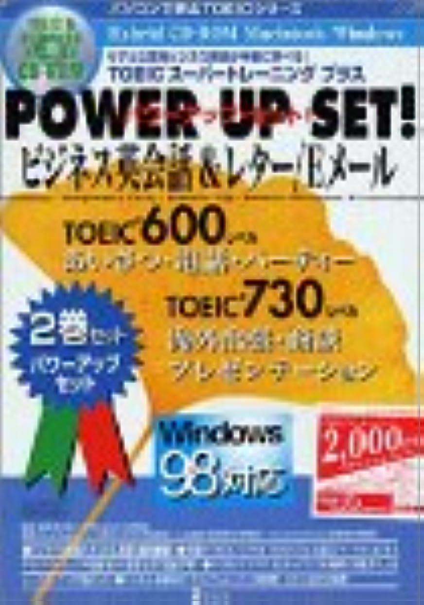 無ファセット警告するTOEIC スーパートレーニング プラス Power Up Set! ビジネス英会話 & レター/Eメール