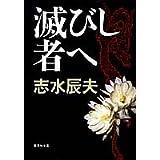 滅びし者へ (集英社文庫)
