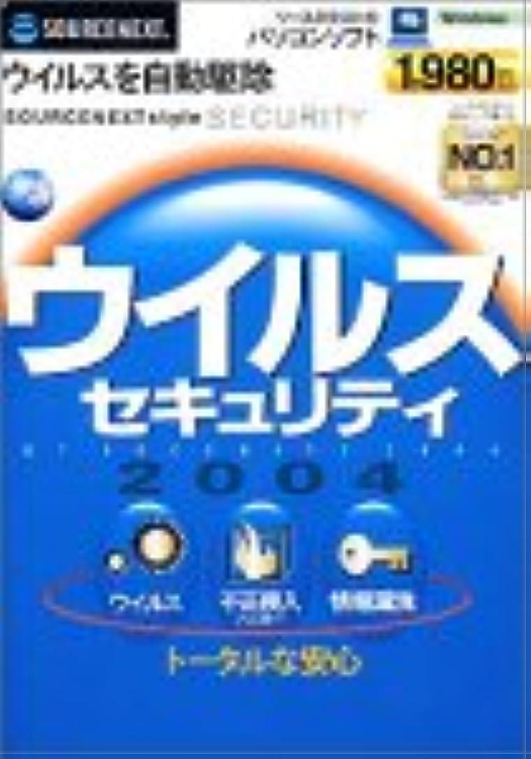 みすぼらしい報復擬人化ウイルスセキュリティ 2004 (スリムパッケージ)(旧版)