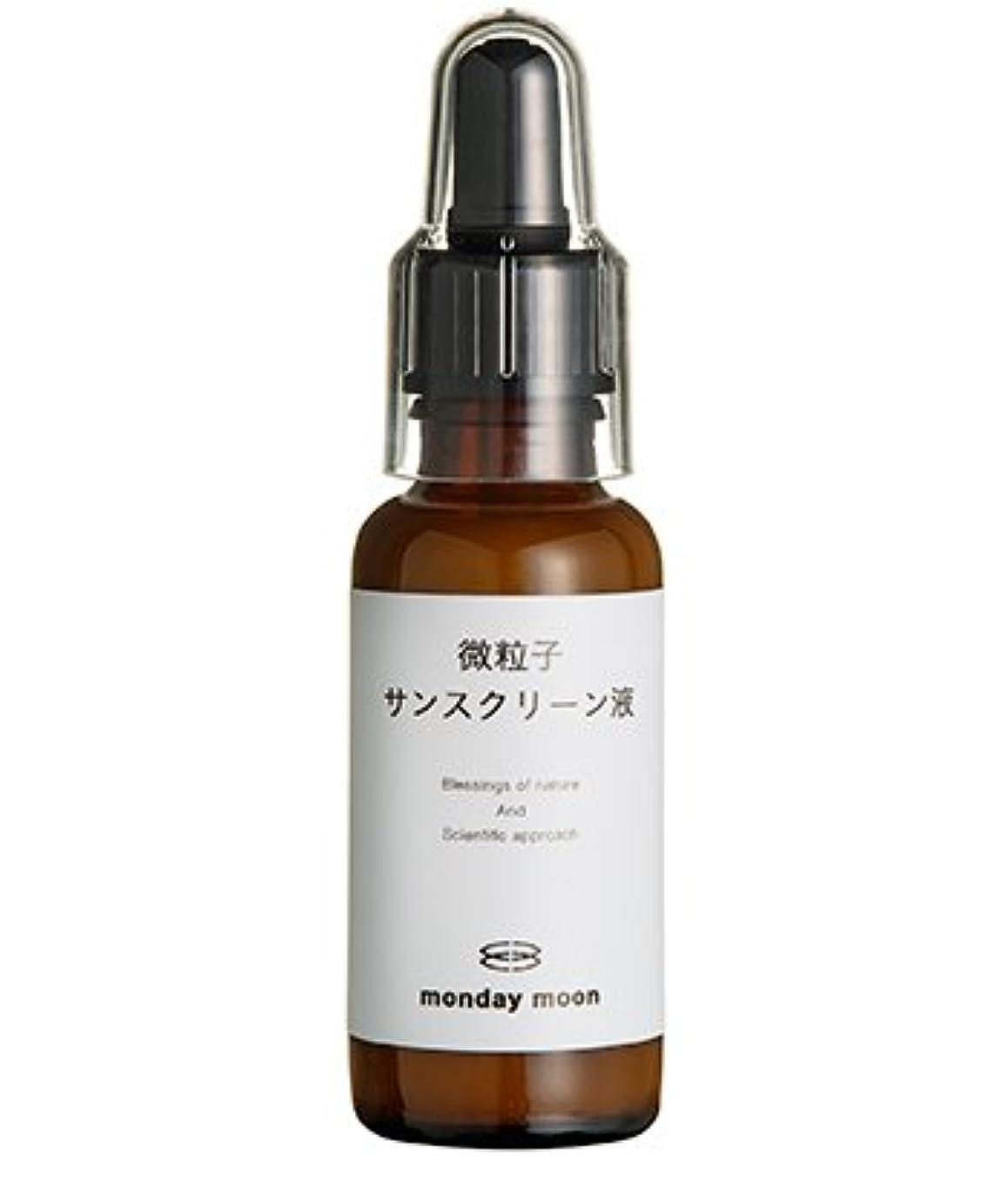 秘書洗剤リフト微粒子サンスクリーン液?油溶性/30ml