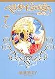 ベルサイユのばら―完全版 (7) (SGコミックス)