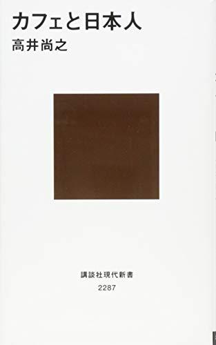 カフェと日本人 (講談社現代新書)の詳細を見る