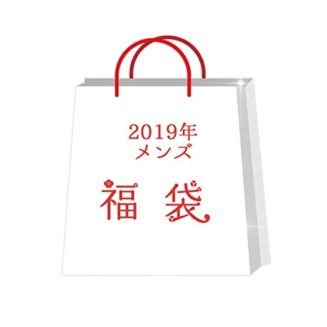 薬用細胞経営者2019年福袋 ◆ 運だめし福袋! 1000円ぽっきり メンズ 福袋!