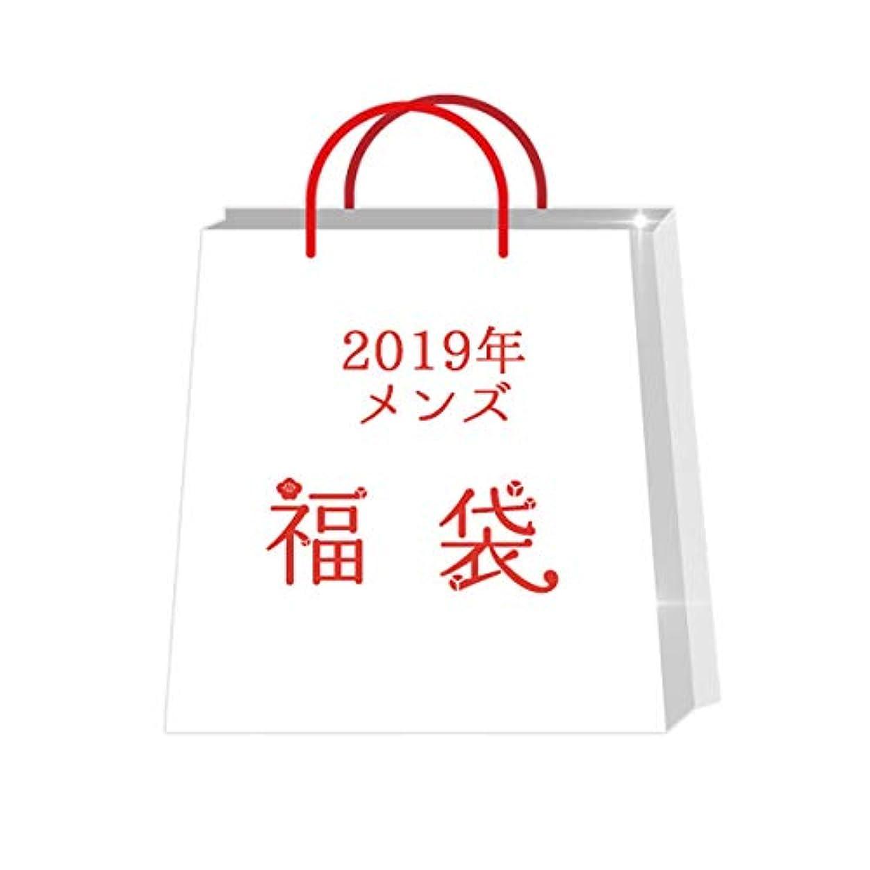 本物の優雅六分儀2019年福袋 ◆ 運だめし福袋! 1000円ぽっきり メンズ 福袋!