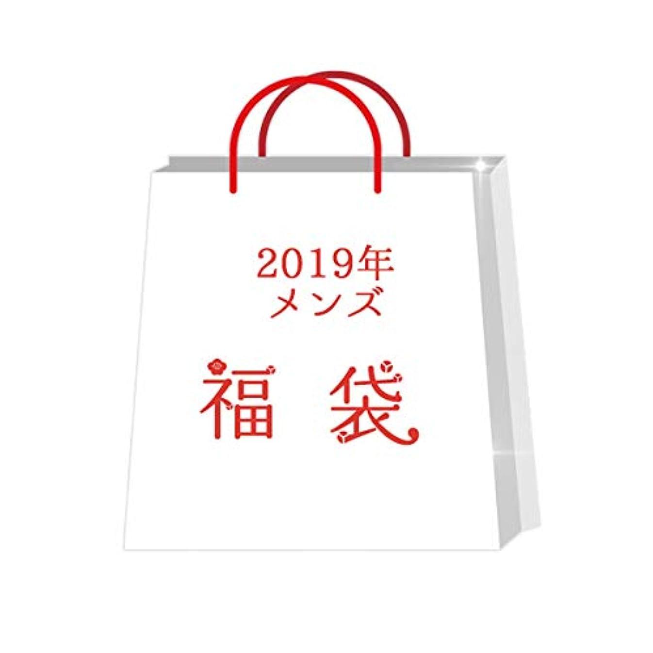 経過スラム街もちろん2019年福袋 ◆ 運だめし福袋! 1000円ぽっきり メンズ 福袋!